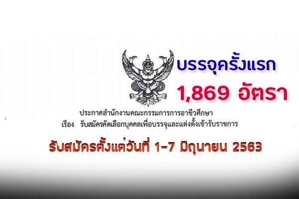 สำนักงานคณะกรรมการการอาชีวศึกษา รับสมัครคัดเลือกเพื่อบรรจุเข้ารับราชการ 1,869 อัตรา ตั้งแต่วันที่ 1-7 มิ.ย.63