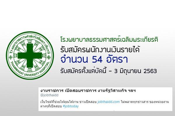 โรงพยาบาลธรรมศาสตร์เฉลิมพระเกียรติ รับสมัครพนักงานเงินรายได้ 54 อัตรา บัดนี้ - 3 มิถุนายน 2563