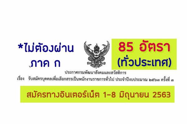กรมพัฒนาสังคมเเละสวัสดิการ รับสมัครบุคคลเพื่อเลือกสรรเป็นพนักงานราชการ 85 อัตรา สมัคร 1-8มิ.ย.63