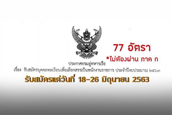 กรมอู่ท่าเรือ รับสมัครบุคคลพลเรือนเพื่อเลือกสรรเป็นพนักงานราชการ 77 อัตรา ตั้งแต่วันที่ 18-26 มิถุนายน 2563