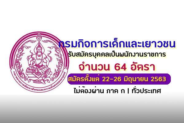 กรมกิจการเด็กและเยาวชน รับสมัครบุคคลเป็นพนักงานราชการ 64 อัตรา ตั้งแต่ 22-26 มิถุนายน 2563