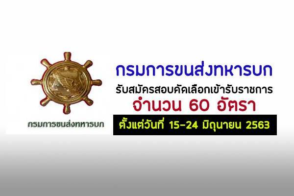 กรมการขนส่งทหารบก รับสมัครสอบคัดเลือกเข้ารับราชการ 60 อัตรา ตั้งแต่วันที่ 15-24 มิถุนายน 2563