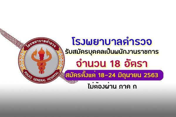 โรงพยาบาลตำรวจ รับสมัครบุคคลเพื่อเลือกสรรเป็นพนักงานราชการ 18 อัตรา สมัคร18-24มิ.ย.63