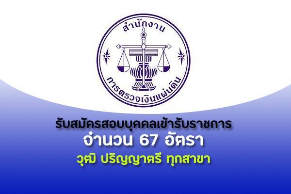 สำนักงานการตรวจเงินแผ่นดิน รับสมัครสอบบุคคลเข้ารับราชการ 67 อัตรา ตั้งแต่ 8-31 กรกฎาคม 2563