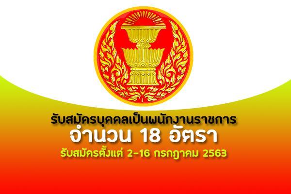 สำนักงานเลขาธิการวุฒิสภา รับสมัครบุคคลเพื่อเลือกสรรเป็นพนักงานราชการ 18 อัตราตั้งแต่วันที่ 2 – 16กรกฎาคม 2563