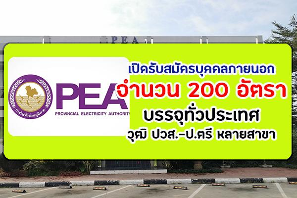 รับสมัครทั่วประเทศกว่า 200 อัตรา การไฟฟ้าส่วนภูมิภาค เปิดรับสมัครเดือน กรกฎาคม 2563 (วุฒิ ปวส.-ป.ตรี)