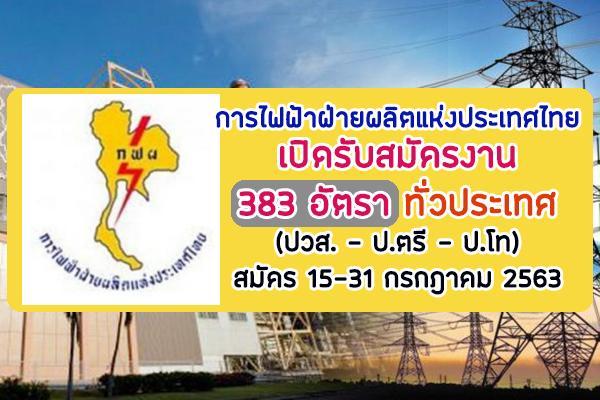 ทั่วประเทศ 383 อัตรา การไฟฟ้าฝ่ายผลิตแห่งประเทศไทย เปิดรับสมัครงาน (ปวส. - ป.ตรี - ป.โท) สมัคร 15-31ก.ค.63