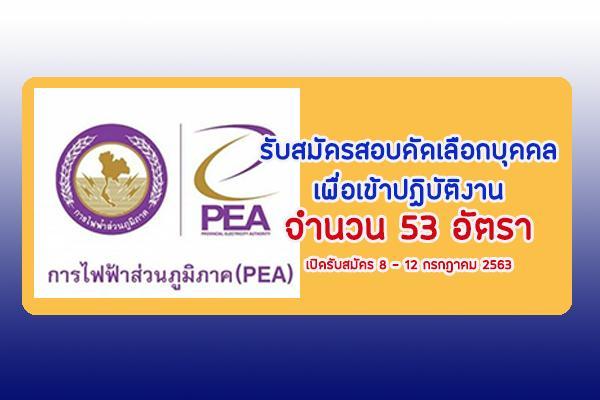 (งานใหม่) การไฟฟ้าส่วนภูมิภาค (PEA) รับสมัครสอบคัดเลือกบุคคลเพื่อเข้าปฏิบัติงาน 53 อัตรา