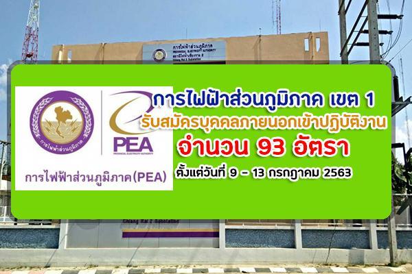 การไฟฟ้าส่วนภูมิภาค เขต 1 รับสมัครบุคคลภายนอกเข้าปฏิบัติงาน 93 อัตรา ตั้งแต่วันที่ 9 - 13 กรกฎาคม 2563