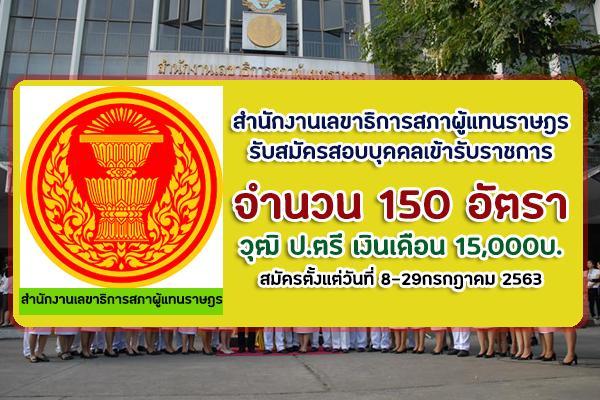 สำนักงานเลขาธิการสภาผู้แทนราษฎร รับสมัครสอบแข่งขันเพื่อบรรจุบุคคลเข้ารับราชการ 150 อัตรา สมัคร 8-29ก.ค.63