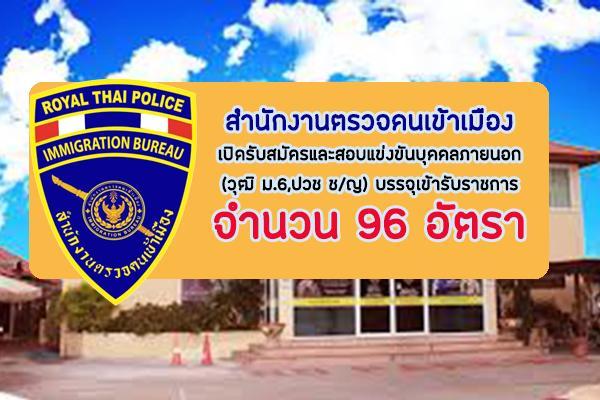 (วุฒิ ม.6,ปวช ช/ญ) สำนักงานตรวจคนเข้าเมือง เปิดรับสมัครและสอบแข่งขันบุคคลภายนอกบรรจุเข้ารับราชการ 96 อัตรา