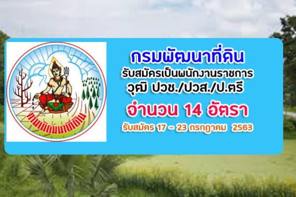 วุฒิ ปวช./ปวส./ป.ตรี กรมพัฒนาที่ดิน รับสมัครเป็นพนักงานราชการทั่วไป 14 อัตรา รับสมัคร 17 - 23 กรกฎาคม  2563