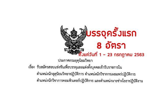 กรมอุตุนิยมวิทยา เปิดรับสมัครสอบเพื่อบรรจุบุคคลเข้ารับราชการ 8 อัตรา  ตั้งแต่วันที่ 1 - 23 กรกฎาคม 2563