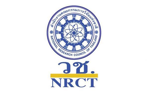 สำนักงานการวิจัยแห่งชาติ รับสมัครสอบแข่งขันเพื่อบรรจุและแต่งตั้งบุคคลเข้ารับราชการ