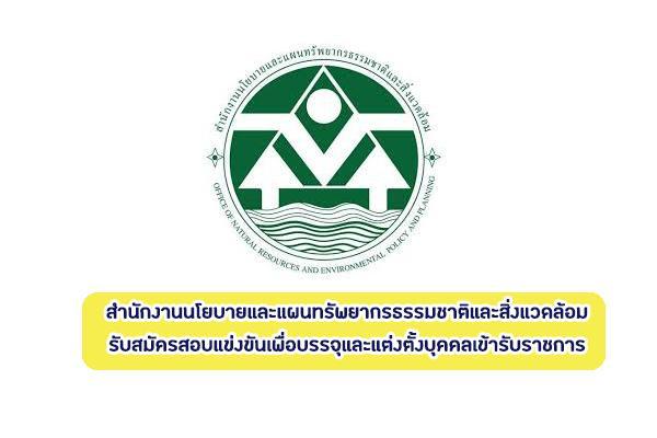 สำนักงานนโยบายและแผนทรัพยากรธรรมชาติและสิ่งแวดล้อม รับสมัครสอบบุคคลเข้ารับราชการ รับสมัคร 8 - 29 กรกฎาคม 2563
