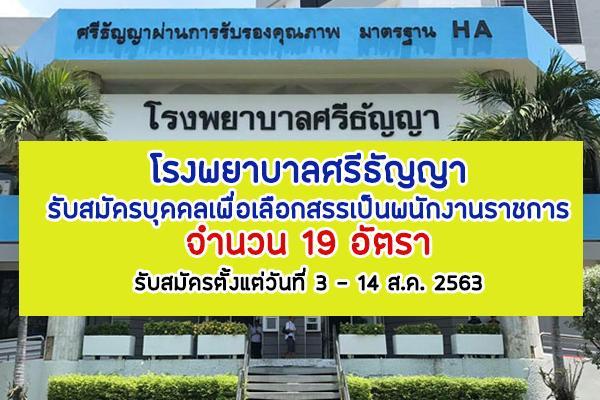 โรงพยาบาลศรีธัญญา รับสมัครบุคคลเพื่อเลือกสรรเป็นพนักงานราชการ 19 อัตรา รับสมัครตั้งแต่วันที่ 3 - 14 ส.ค. 2563