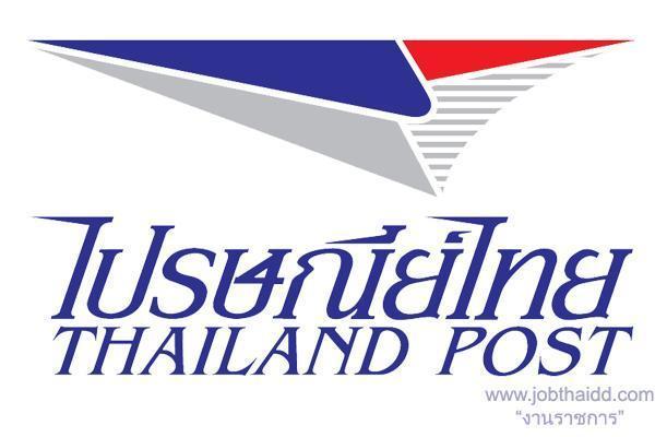 ไปรษณีย์ไทย รับสมัครสอบคัดเลือกเพื่อบรรจุเข้าทำงานเป็นพนักงาน จำนวนหลายอัตรา สมัคร 22ก.ค.-3ส.ค.63