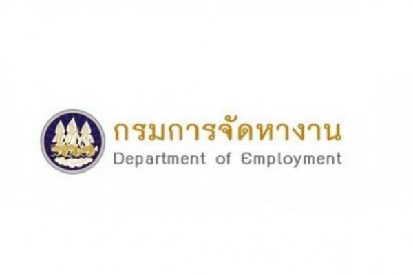 วุฒิ ป.ตรี กรมการจัดหางาน รับสมัครบุคคลเพื่อเลือกสรรเป็นพนักงานกองทุน 9 อัตรา เปิดรับสมัคร 3 - 7 สิงหาคม 2563