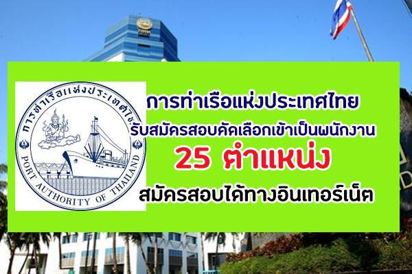 (ขยายเวลา) การท่าเรือแห่งประเทศไทย  รับสมัครสอบคัดเลือกเข้าเป็นพนักงาน หลายอัตรา  20 ก.ค.-31 ส.ค. 63