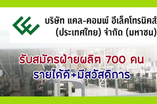 รับสมัครฝ่ายผลิต 700 คน - บริษัท แคล-คอมพ์ อีเล็คโทรนิคส์ (ประเทศไทย) จำกัด (มหาชน)  รายได้ + สวัสดิการ