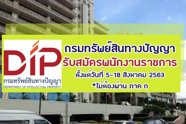 กรมทรัพย์สินทางปัญญา รับสมัครบุคคลเพื่อเลือกสรรเป็นพนักงานราชการทั่วไป ตั้งแต่วันที่ 5-18 สิงหาคม 2563