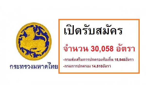 กระทรวงมหาดไทย รับสมัครงานอาสาสมัครบริบาลท้องถิ่นและเก็บข้อมูล 30,058 อัตรา