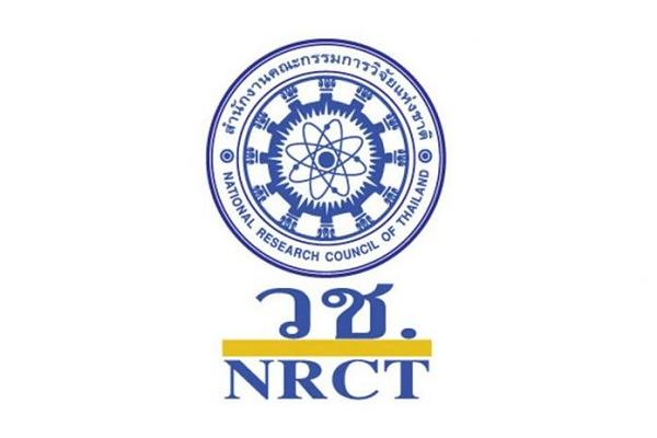 สำนักงานการวิจัยแห่งชาติ รับสมัครสอบแข่งขันเพื่อบรรจุและแต่งตั้งบุคคลเข้ารับราชการ สมัครบัดนี้-7 สิงหาคม 2563