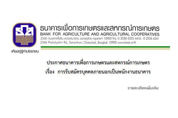 ธนาคารเพื่อการเกษตรและสหกรณ์การเกษตร บสมัครบุคคลภายนอกเป็นพนักงาน สมัคร-16ส.ค. 2563
