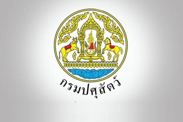 กรมปศุสัตว์ รับสมัครบุคคลเพื่อเลือกสรรเป็นพนักงานราชการ ตั้งแต่วันที่ 3 - 21 สิงหาคม 2563