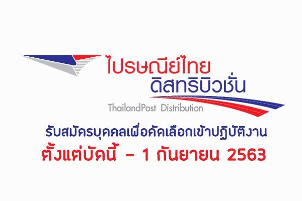 ไปรษณีย์ไทยดิสทริบิวชั่น รับสมัครบุคคลเพื่อคัดเลือกเข้าปฏิบัติงาน ตั้งแต่บัดนี้ - 1 กันยายน 2563