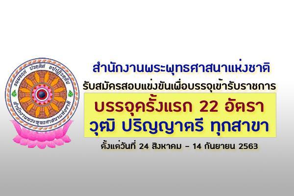 (วุฒิ ป.ตรี ทุกสาขา) สำนักงานพระพุทธศาสนาแห่งชาติ รับสมัครสอบแข่งขันเพื่อบรรจุเข้ารับราชการ 22 อัตรา