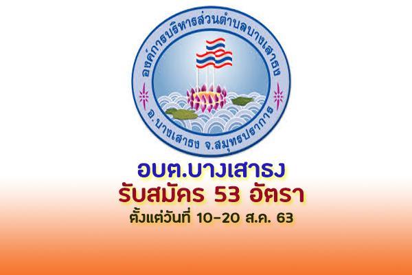 องค์การบริหารส่วนตำบลบางเสาธง รับสมัครพนักงานจ้าง 53 อัตรา สมัคร 11-20 สิงหาคม 2563