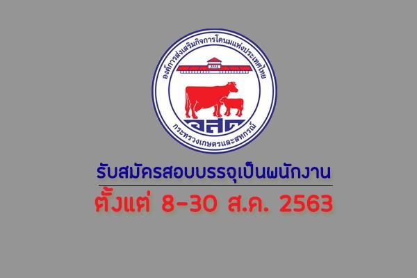 องค์การส่งเสริมกิจการโคนมแห่งประเทศไทย  รับสมัครสอบบรรจุเป็นพนักงาน ตั้งแต่ 8-30 ส.ค. 2563