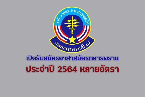 กรมทหารพรานที่ 14 เปิดรับสมัครอาสาสมัครทหารพราน (หลายอัตรา) ประจำปี 2564