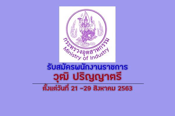 (เงินเดือน 19,500 บาท)สำนักงานปลัดกระทรวงอุตสาหกรรม รับสมัครพนักงานราชการ ตั้งแต่วันที่ 21 -29 สิงหาคม 2563