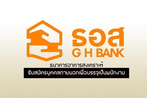 ธอส. (ธนาคารอาคารสงเคราะห์) รับสมัครพนักงานธุรการ สมัครบัดนี้ - 28สิงหาคม2563