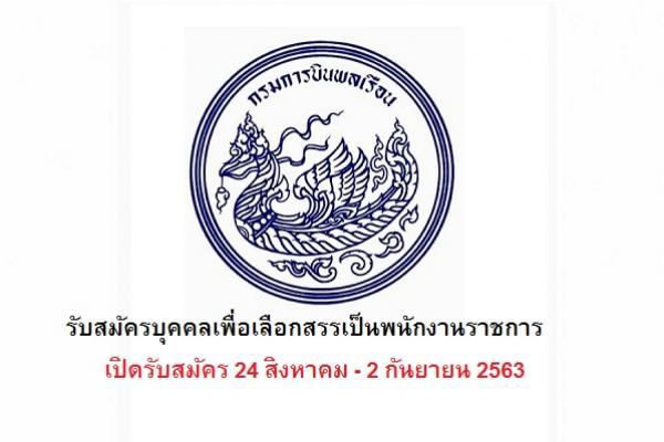 กรมท่าอากาศยาน รับสมัครบุคคลเพื่อเลือกสรรเป็นพนักงานราชการ  เปิดรับสมัคร 24 สิงหาคม - 2 กันยายน 2563