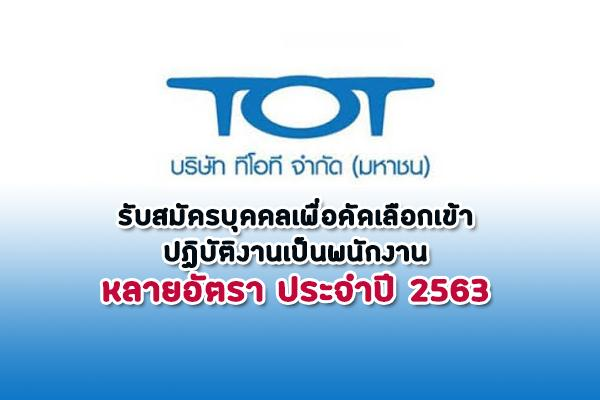 บริษัท ทีโอที จํากัด (มหาชน)  รับสมัครบุคคลเพื่อคัดเลือกเข้าปฏิบัติงานเป็นพนักงาน หลายอัตรา ประจำปี 2563