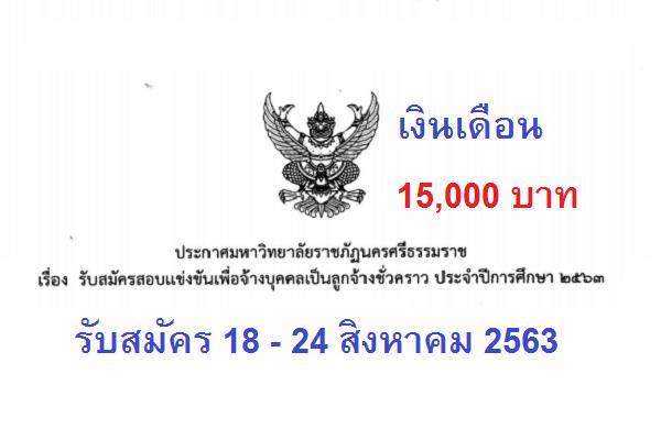 (เงินเดือน 15,000บาท ) มหาวิทยาลัยราชภัฏนครศรีธรรมราช รับสมัครสอบแข่งขันเพื่อจ้างบุคคล ประจำปี 2563