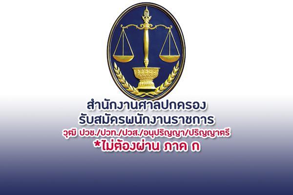 (วุฒิ ปวช.-ป.ตรี) สำนักงานศาลปกครอง รับสมัครสอบคัดเลือกบุคคลเป็นพนักงานราชการ 11 อัตรา