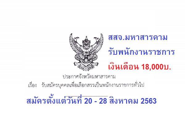 (เงินเดือน18,000บาท) สสจ.มหาสารคาม รับสมัครพนักงานราชการ 7อัตรา สมัครวันที่ 20 - 28 สิงหาคม 2563