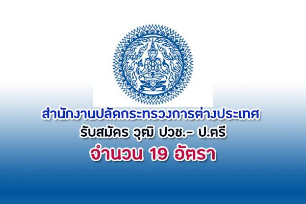 (วุฒิ ปวช.-ป.ตรี) สำนักงานปลัดกระทรวงการต่างประเทศ รับสมัครพนักงานจ้างเหมาบริการ 19 อัตรา