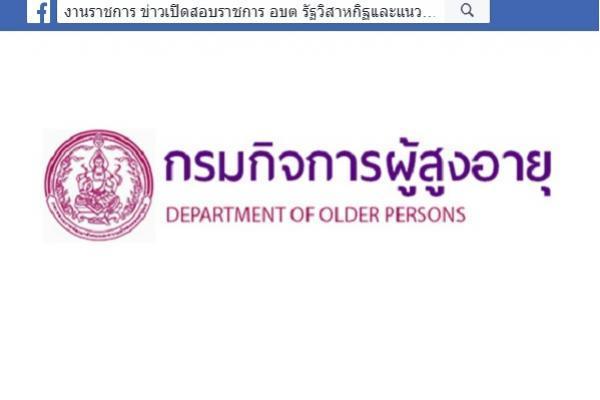 (เงินเดือน18,000บาท) กองทุนผู้สูงอายุ  รับสมัครพนักงานกองทุนผู้สูงอายุ ตั้งแต่วันที่ 21 - 27 สิงหาคม 2563