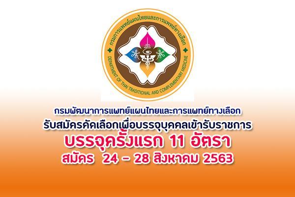 กรมพัฒนาการแพทย์แผนไทยและการแพทย์ทางเลือก รับสมัครคัดเลือกบรรจุเข้ารับราชการ 11 อัตรา