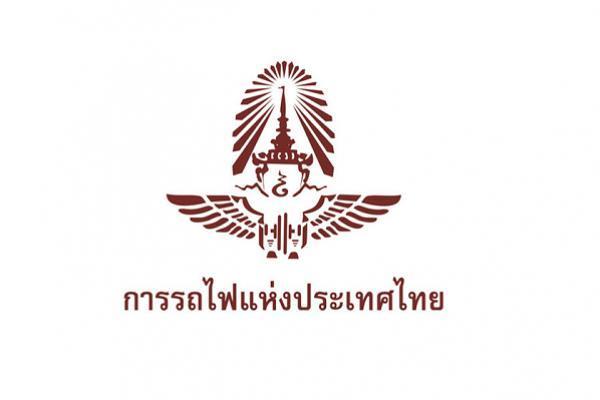 การรถไฟแห่งประเทศไทย รับสมัครบุคคลเข้าทำงานเพื่อปฏิบัติงาน รับสมัครตั้งแต่วันที่ 24 - 31 สิงหาคม 2563