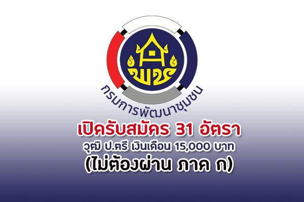(วุฒิปริญญาตรี เงินเดือน 15,000 บาท)กรมการพัฒนาชุมชน เปิดรับสมัครอาสาพัฒนา(อสพ.)31 อัตรา