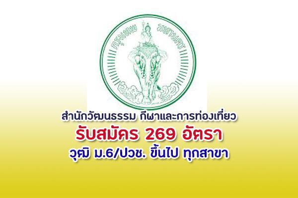 สำนักวัฒนธรรม กีฬาและการท่องเที่ยว รับสมัครบุคคลเข้าปฏิบัติงาน 269 อัตรา ตั้งแต่บัดนี้ - 26 สิงหาคม 2563