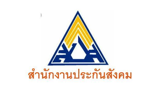 สำนักงานประกันสังคม รับสมัครบุคคลเพื่อเลือกสรรเป็นพนักงาน  เปิดรับสมัคร 24 - 28 สิงหาคม 2563