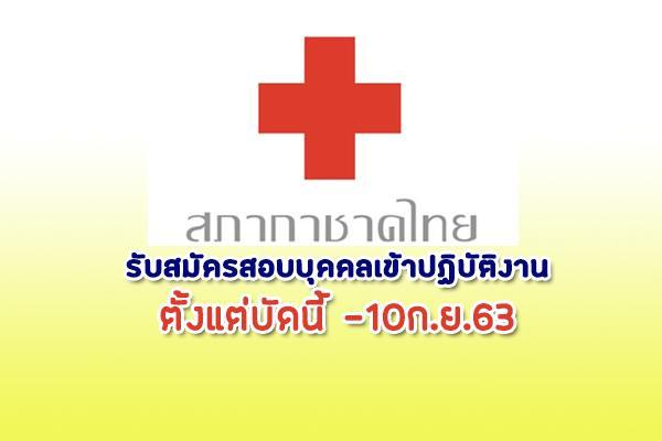 สภากาชาดไทย รับสมัครสอบแข่งขันเพื่อบรรจุและแต่งตั้งบุคคลเข้าปฏิบัติงาน ตั้งแต่บัดนี้ -10ก.ย.63