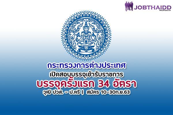 (วุฒิ ปวส.-ป.ตรี)กระทรวงการต่างประเทศ รับสมัครสอบบรรจุและแต่งตั้งบุคคลเข้ารับราชการ 34 อัตรา สมัคร10-30ก.ย.63
